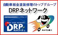 DRPネットワーク