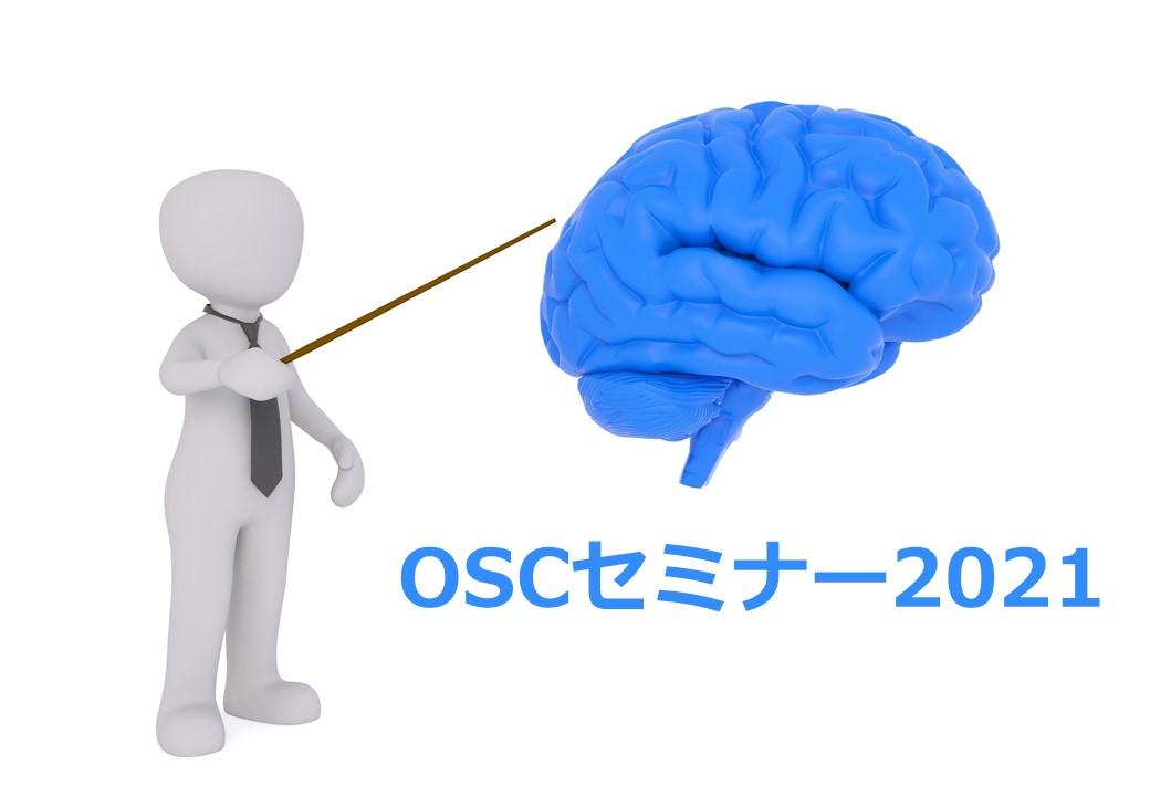 (終了しました)2021年2月28日開催【オンラインセミナー】カイロプラクティックを共通語で理解する