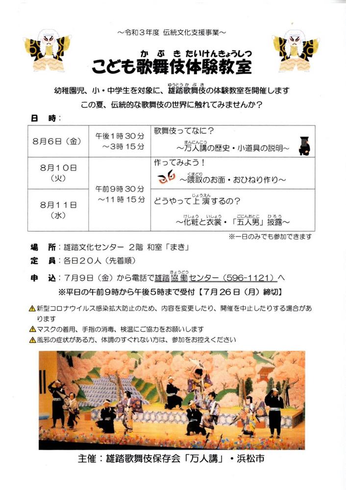 2021年こども歌舞伎体験教室