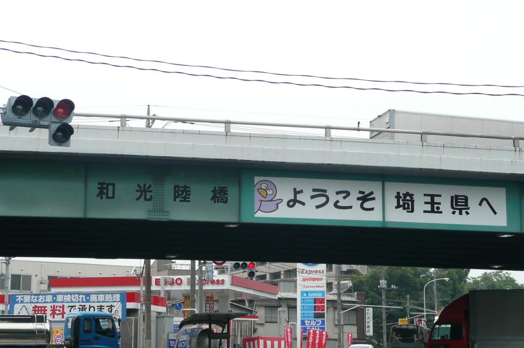 「和光陸橋」に向かって、ゆるい坂道を登ります