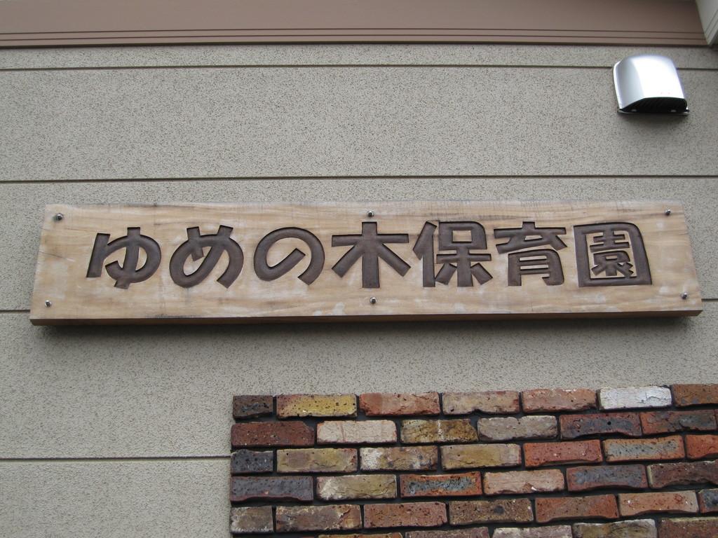 モンキーポットの木で作られたゆめの木オリジナル看板。