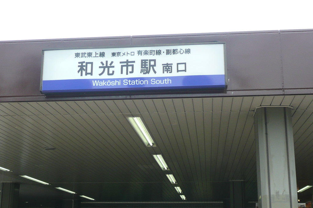和光市駅南口より