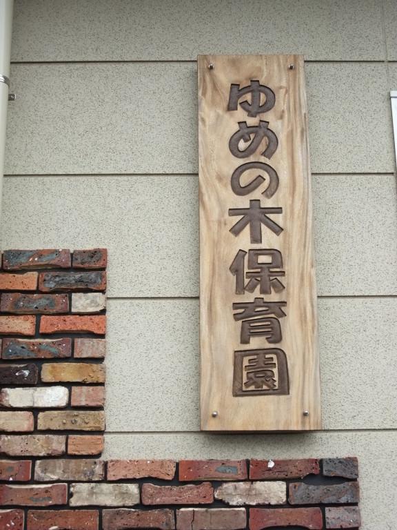 モンキーポットの木で作られたオリジナル看板。