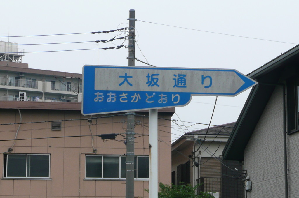 坂上歩道橋から右方向の「大坂通り」へ入ります