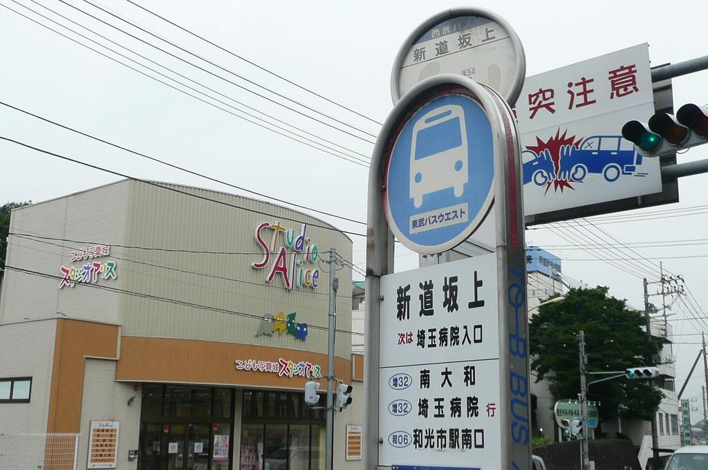 「新道坂上」で下車