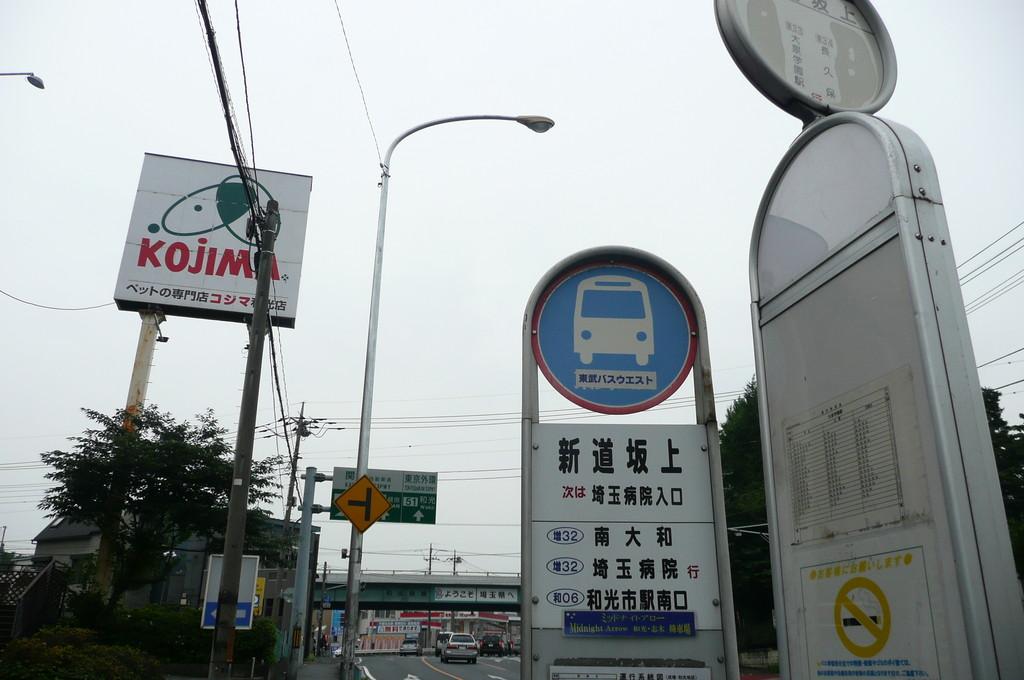 「大泉学園行き」または「埼玉病院行き」に乗ります ※写真は「新道坂上」のバス停です