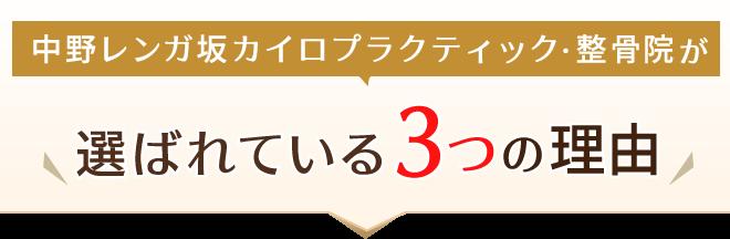 中野レンガ坂カイロプラクティック・整骨院が選ばれている3つの理由