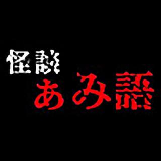 YouTube「怪談ぁみ語」エンディングテーマ担当