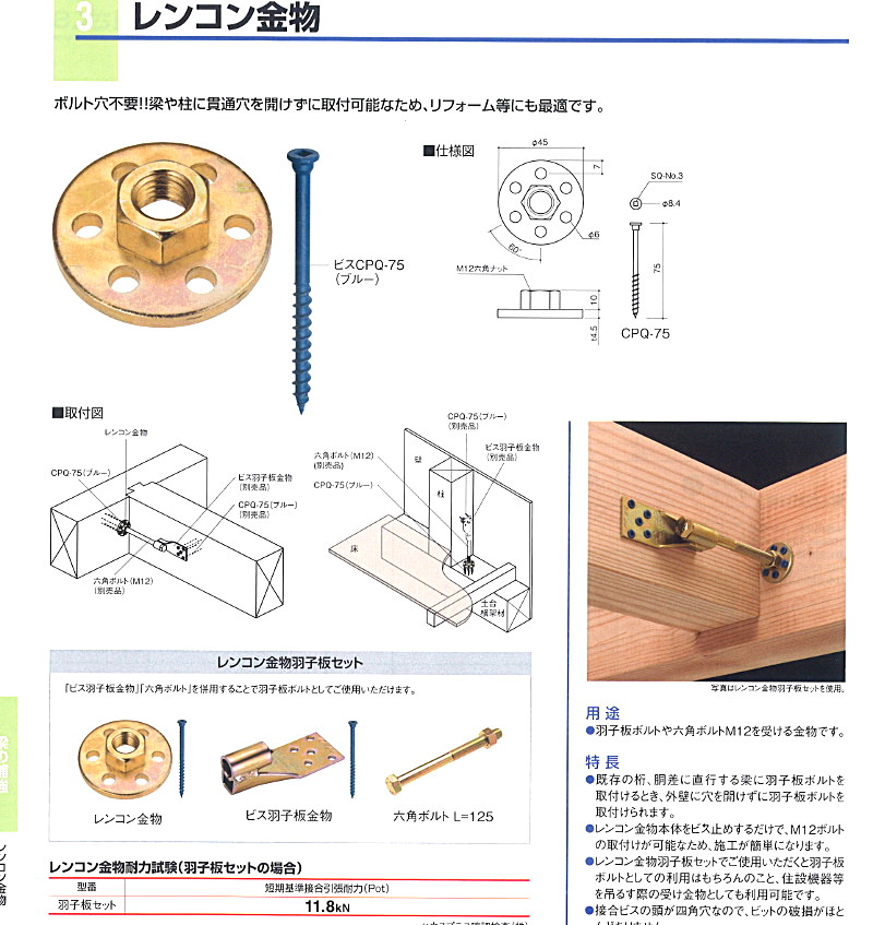 既存の梁桁材には接合金物がついてないので、施工しやすい接合金物を取り付ける