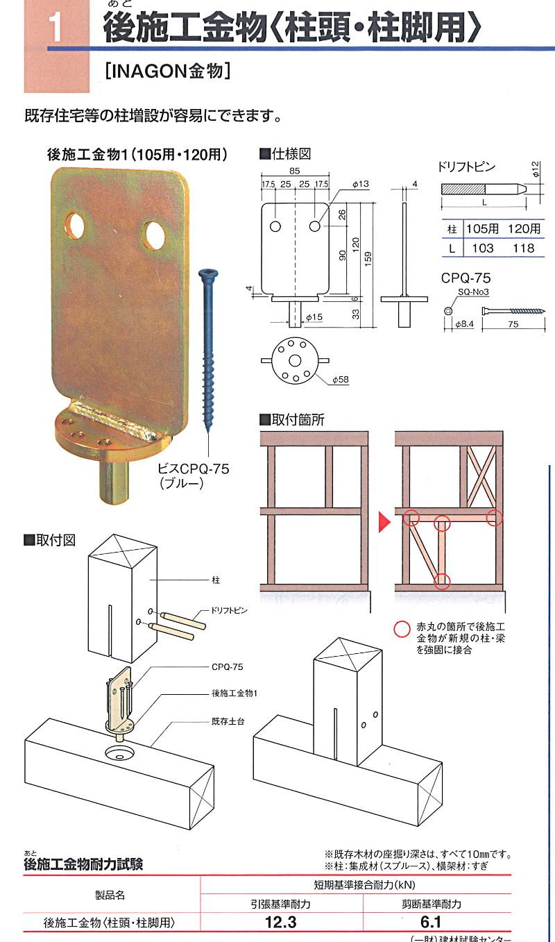 既存の壁に新たに設ける柱を接合する金物使用