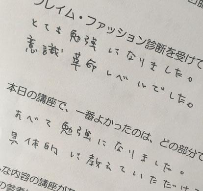東京都にお住まいのF・T様