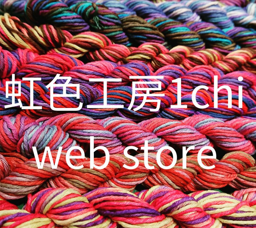 虹糸こぎん糸、刺し子糸