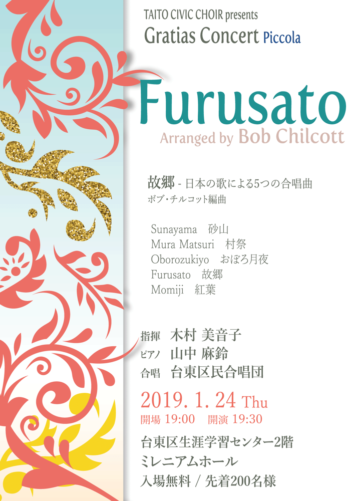 ボブ チルコット編曲 Furusato 台東区民合唱団 Gratias Concert Piccola 2019 新春ミニコンサート