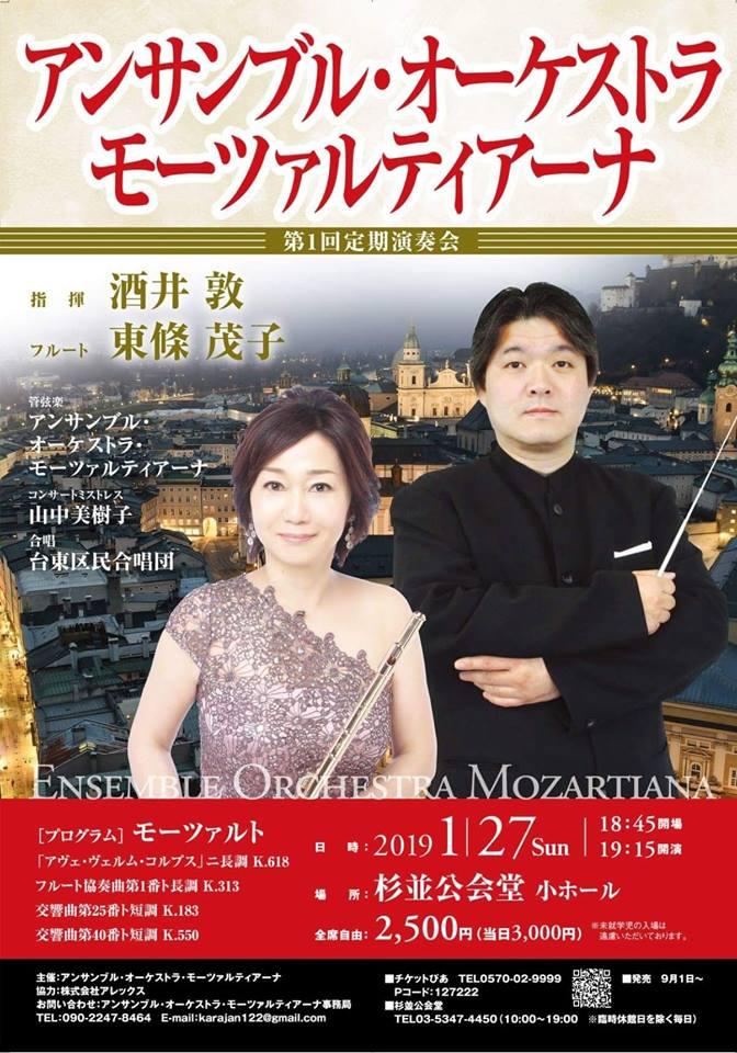 アンサンブル・オーケストラ・モーツァルティアーナ 第1回定期演奏会