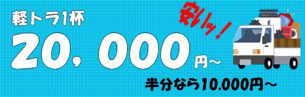 軽トラ20,000円