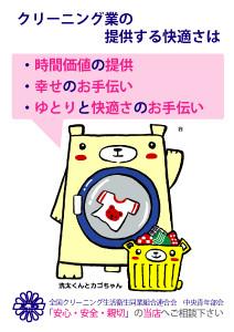 「洗太くん&カゴちゃん」