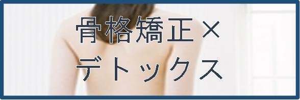 骨格矯正×デトックス(筋肉質・固太り・気張り体質の方へ)