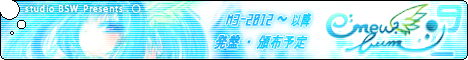 bsw.0006 * 『 emew.bum2 - えみゅ。ばむ2 』 詳細ページ へ