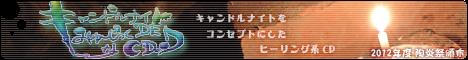 bsw.0010 * 『 キャンドルナイト DE みゅ~じっくな CD ♪ 』 詳細ページ へ
