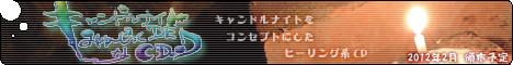 キャンドルナイト DE みゅ~じっく な CD ♪