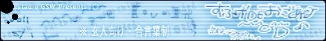 gsw.0001 * 『 すふげ DE おごあな CD♪ 』 詳細ページ へ