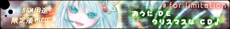 bsw.0009 * 『 おうた DE クリスマスな CD ♪ #for limitation 』 詳細ページ へ