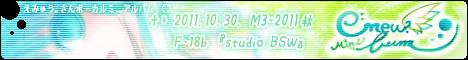 bsw.0007 * 『 emew.minibum - えみゅ。みにばむ 』 詳細ページ へ
