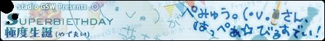 gsw.0003 * 『 どび☆すたCD第3弾 ぺみゅう。( ・v. )さん、はっぺあ☆びるすでい! 』 詳細ページ へ