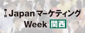 第4回JapanマーケティングWeek春(幕張メッセ)、セミナー登壇します