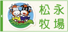 島根県益田市にある「松永牧場」