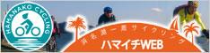 浜名湖一周サイクリング ハマイチWEB