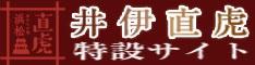 井伊直虎サイト|平成29年 大河ドラマ放送決定|「おんな城主 直虎」推進協議会