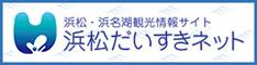 公式/浜松・浜名湖観光情報サイト~浜松だいすきネット~