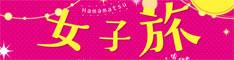 浜松 女子旅特集|浜松・浜名湖観光情報サイト 浜松だいすきネット