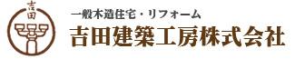 吉田建築工房株式会社