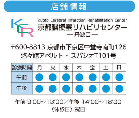 京都脳梗塞リハビリセンター 午前 9:00〜12:30/午後 15:00〜19:30 〈休診日〉 日・祝日