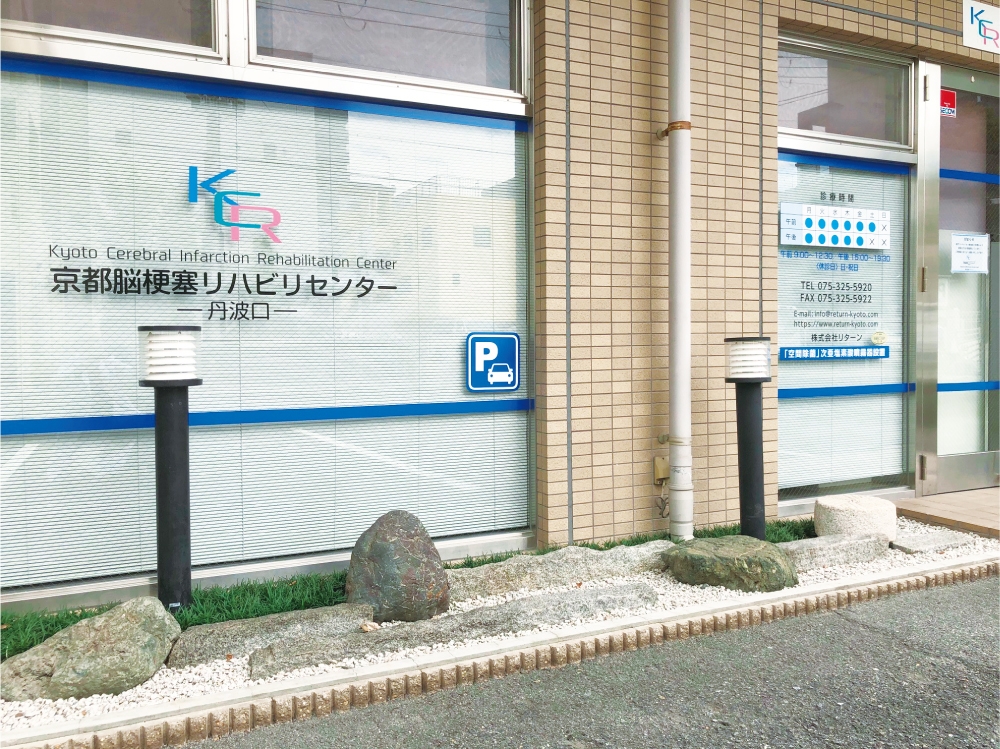 京都脳梗塞リハビリセンターの店舗画像