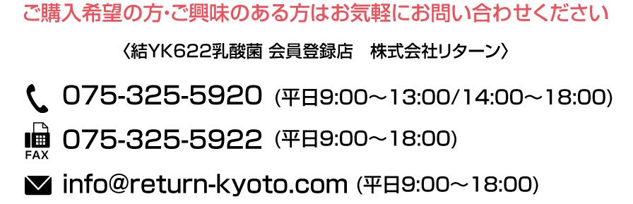 京都脳梗塞リハビリセンターの電話番号とファックス番号とメールアドレス