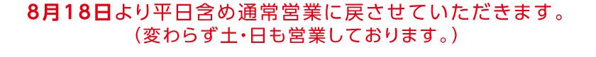 京都脳梗塞リハビリセンターは8月18日より通常営業いたします。