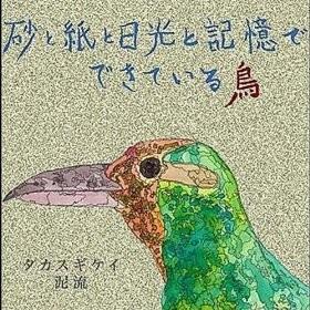 """kei takasugi & dale stromberg """"suna to kami to nikko to kioku de dekiteiru tori"""" タカスギケイ×泥流「砂と紙と日光と記憶でできている鳥」"""
