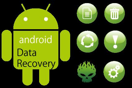 androidのデータ復旧