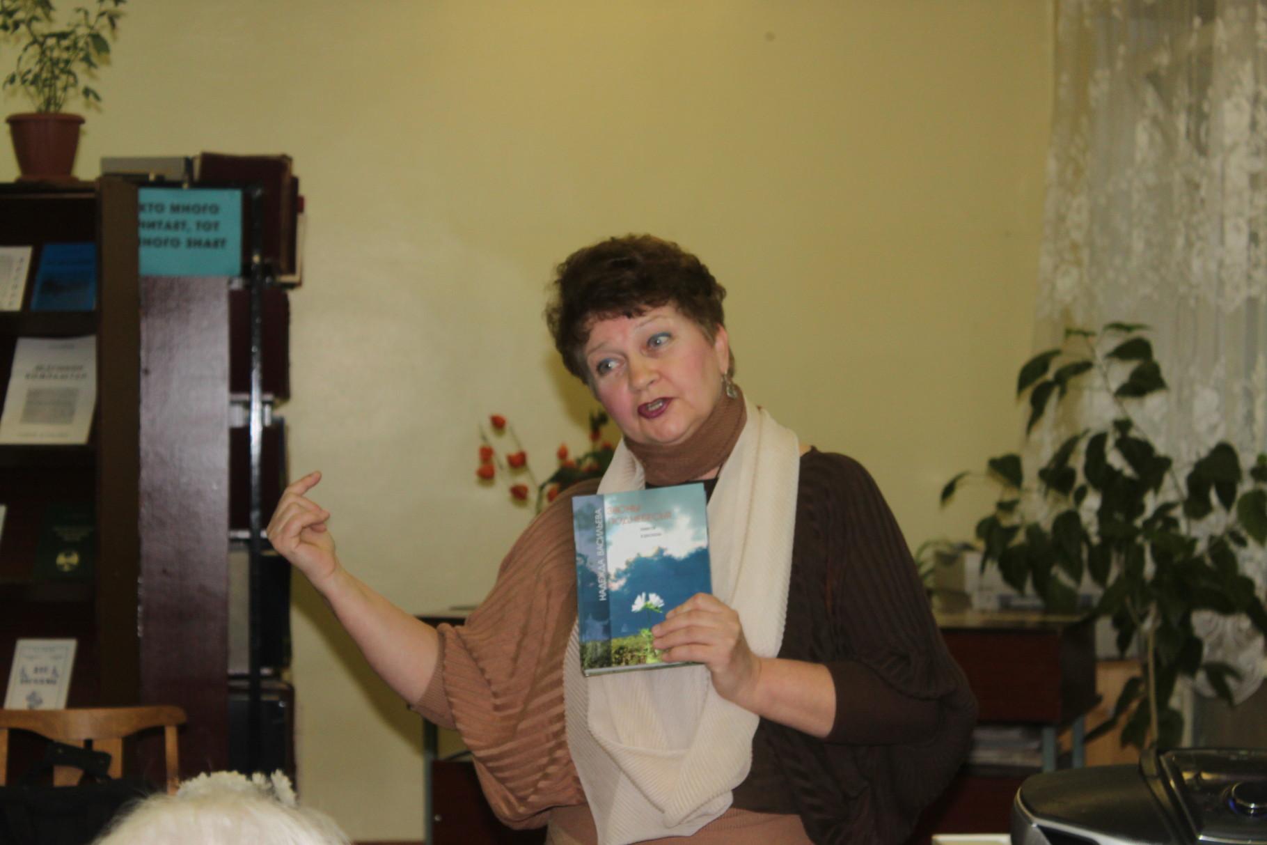 Встреча в библиотеке с Надеждой Васильевой