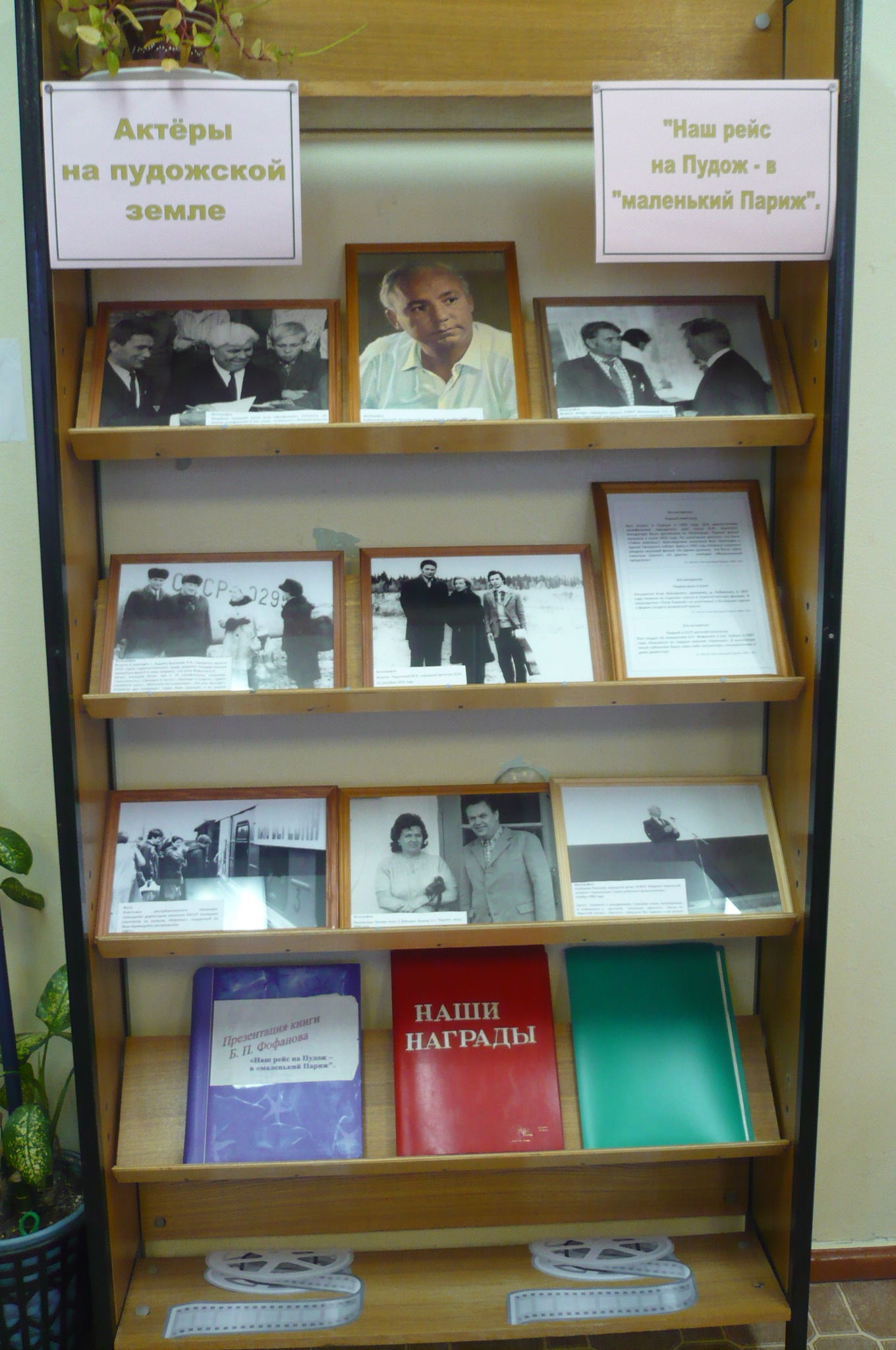 На выставке «Актеры на пудожской земле» были представлены материалы из личного архива Б.П. Фофанова.