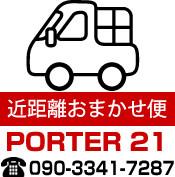 近距離おまかせ便 ポーター21