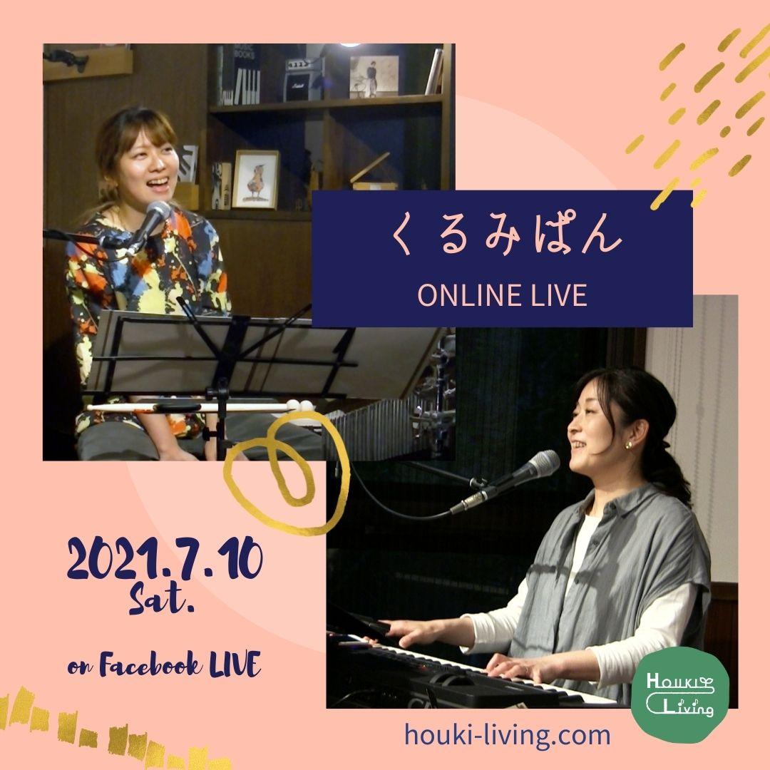 ◆7/10 くるみぱんゆるゆるオンラインライブ