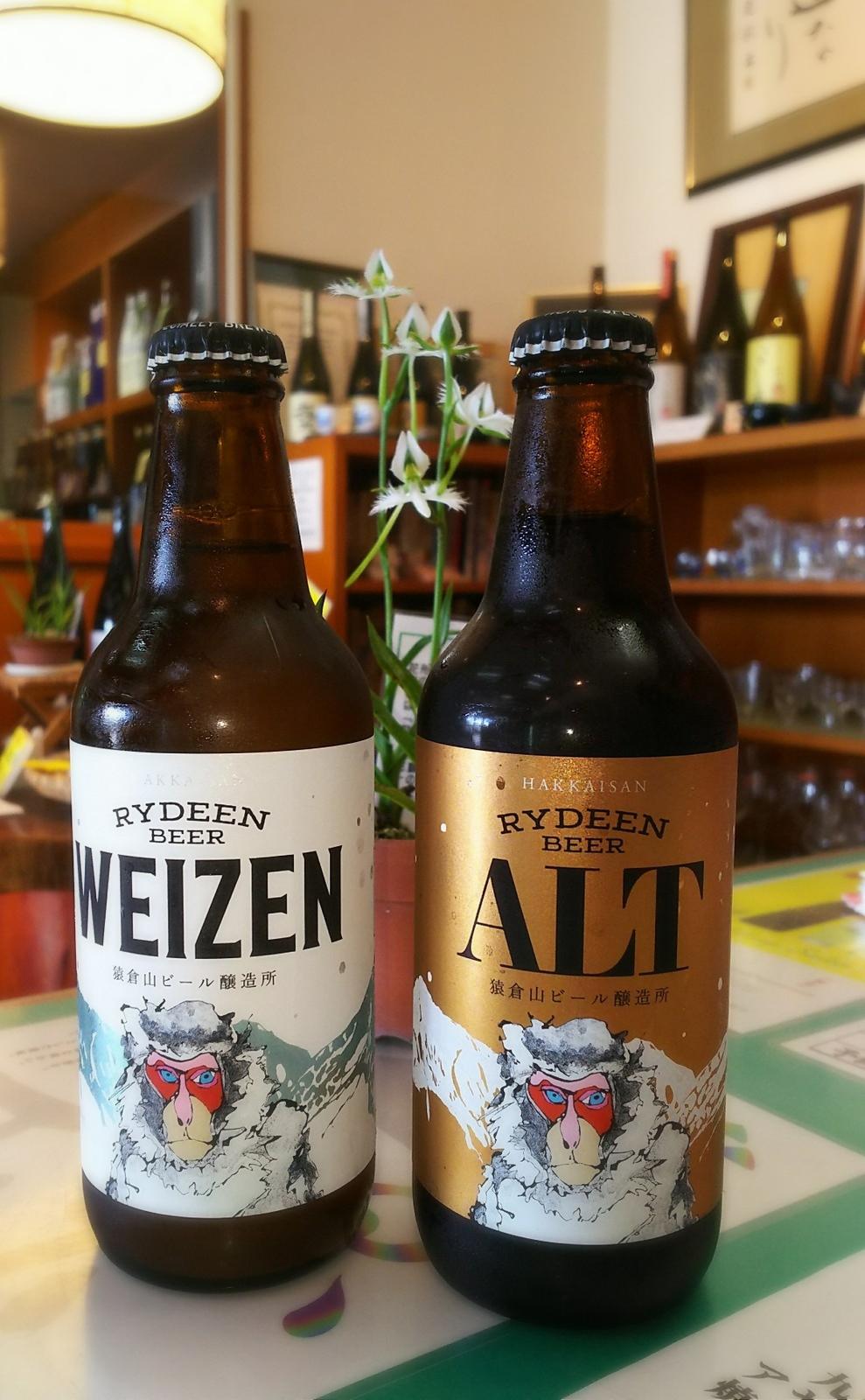 泉ビールが「RYDEEN BEER」に変身