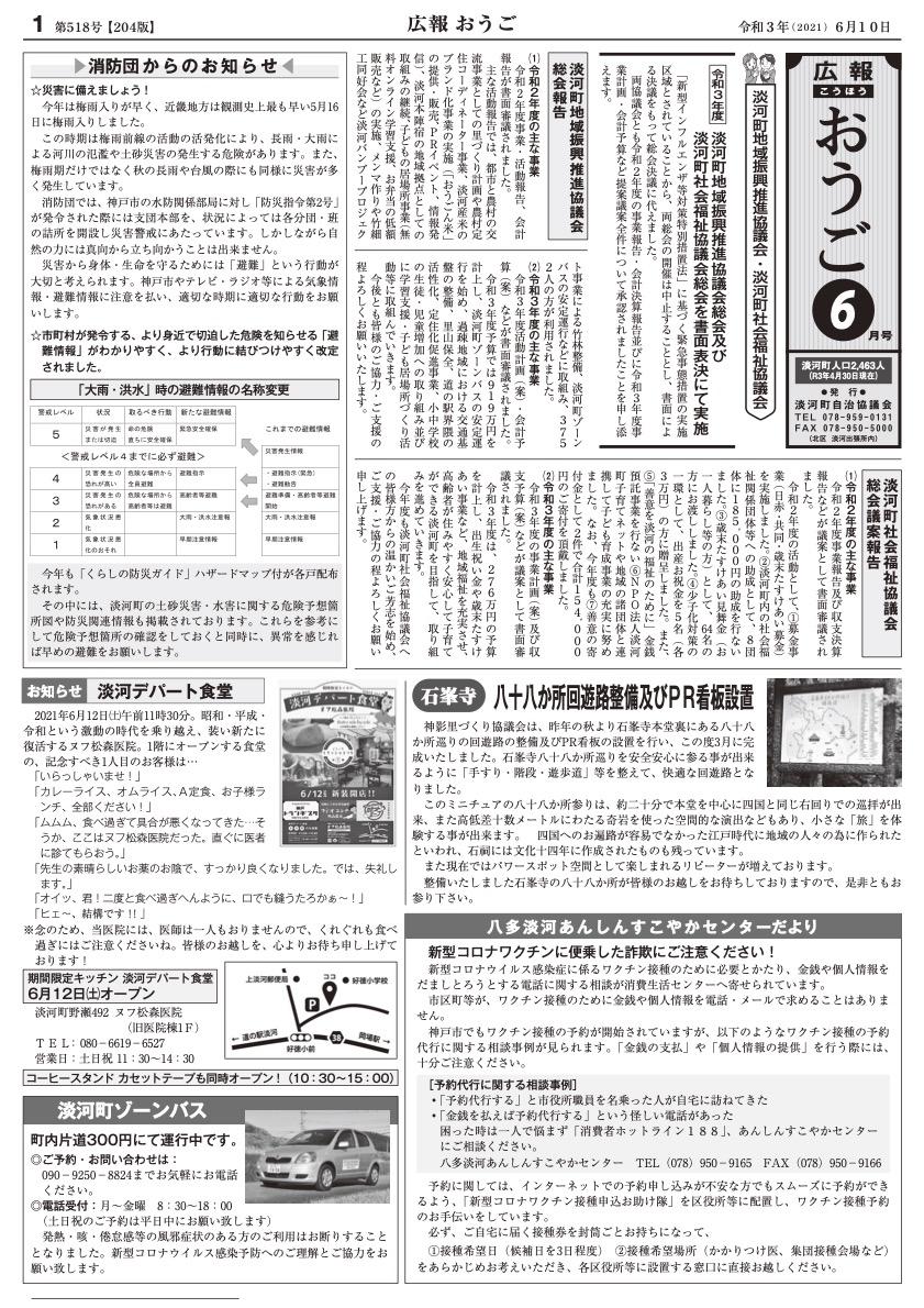 広報おうご(2021年6月号)