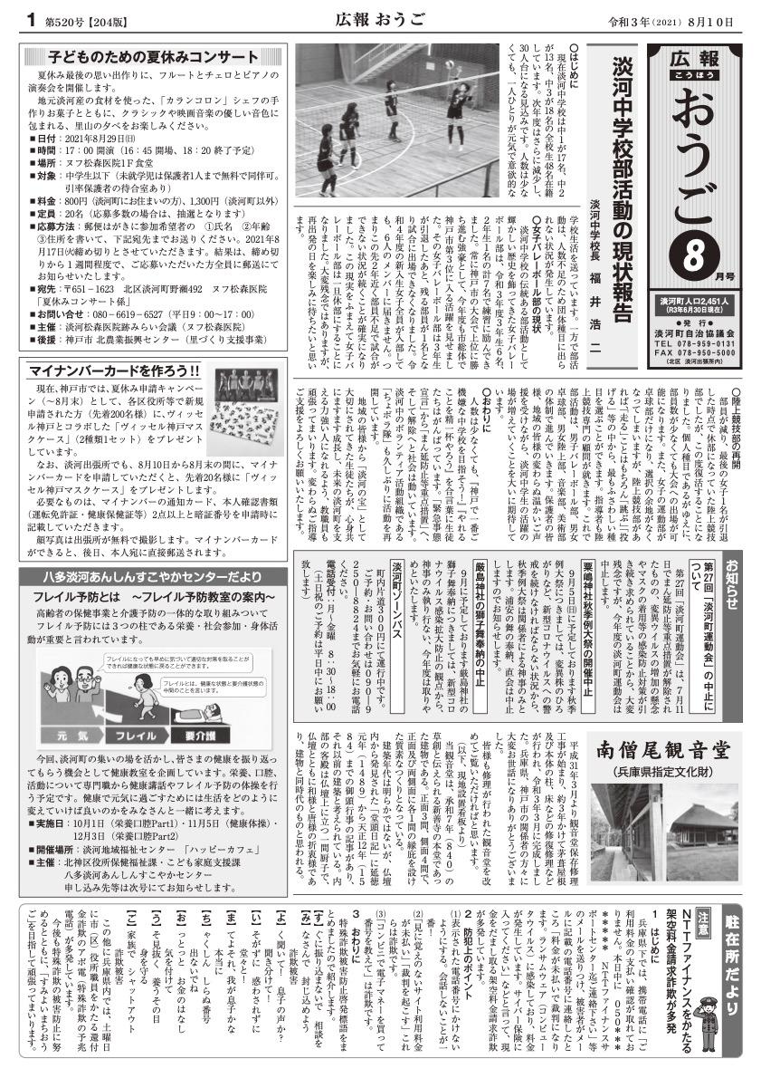 広報おうご(2021年8月号)