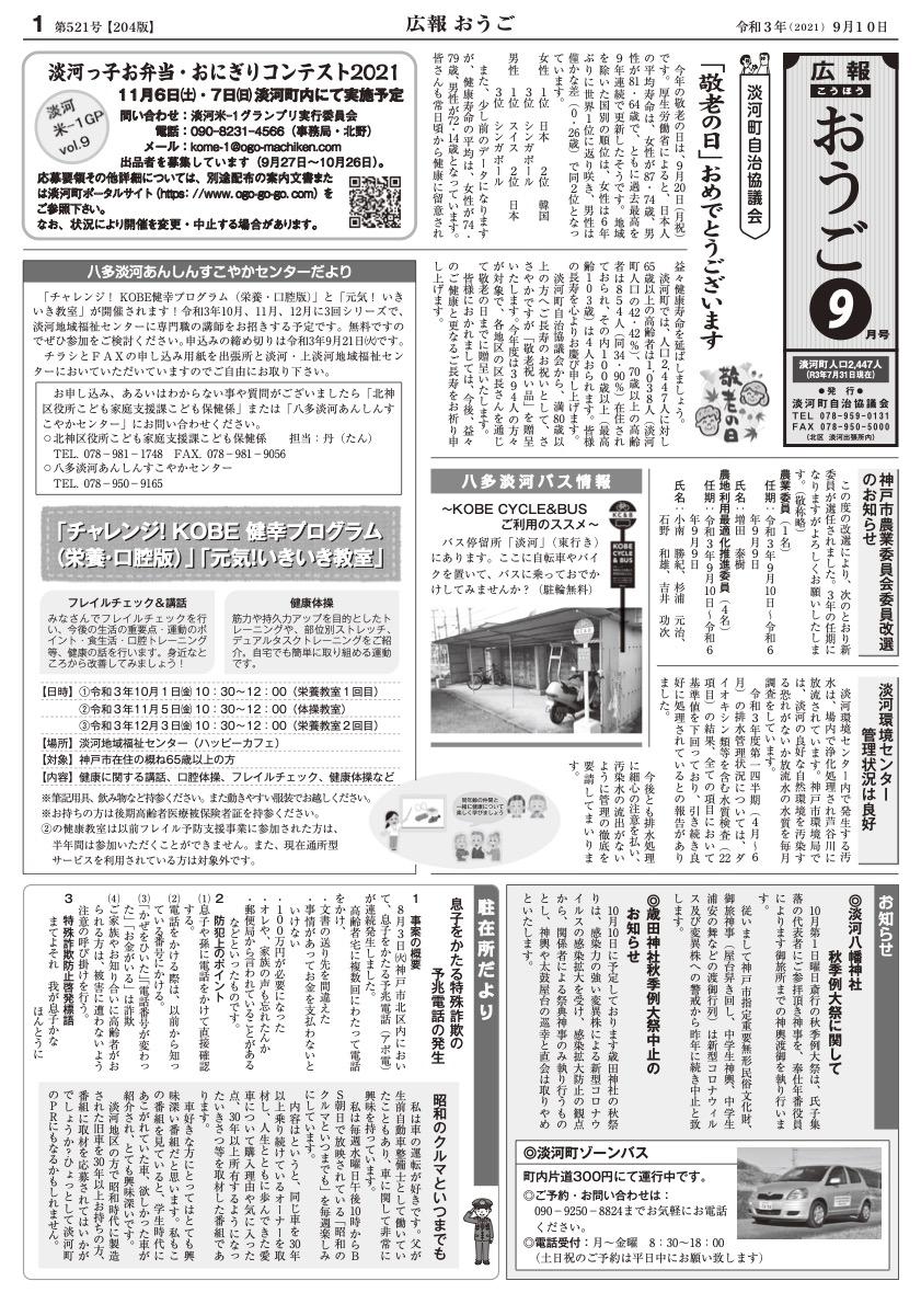 広報おうご(2021年9月号)