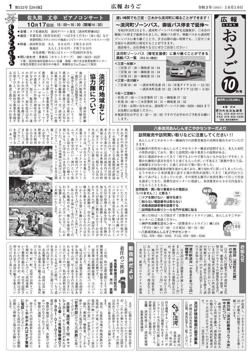 広報おうご(2021年10月号)